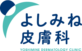 よしみね皮膚科 YOSHIMINE DERMATOLOGY CLINIC